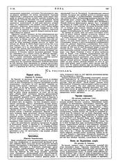 1880.  27-52. . . 22. . __251 (Library ABB 2013) Tags: niva 1880 nlr  oldmagazine  nationallibraryofrussia