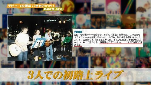 2016.04.10 いきものがかり(魁!ミュージック).ts_20160411_013319.170