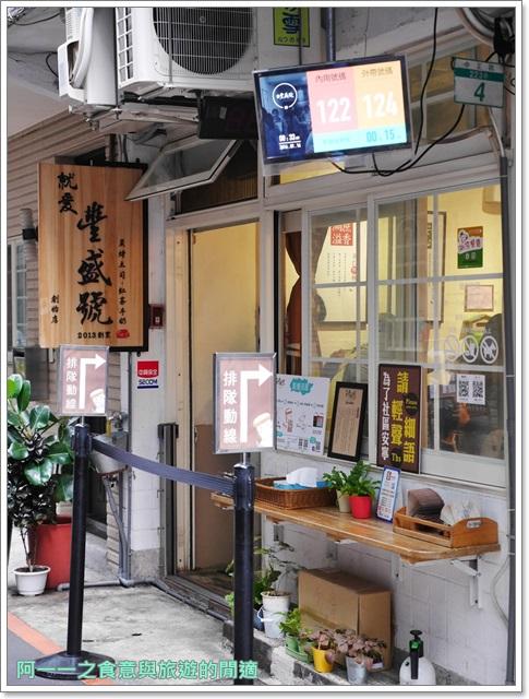 豐盛號.早餐.捷運士林站美食.肉蛋吐司.蔗香紅茶image003
