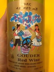 36/365 Ethiopian wine!