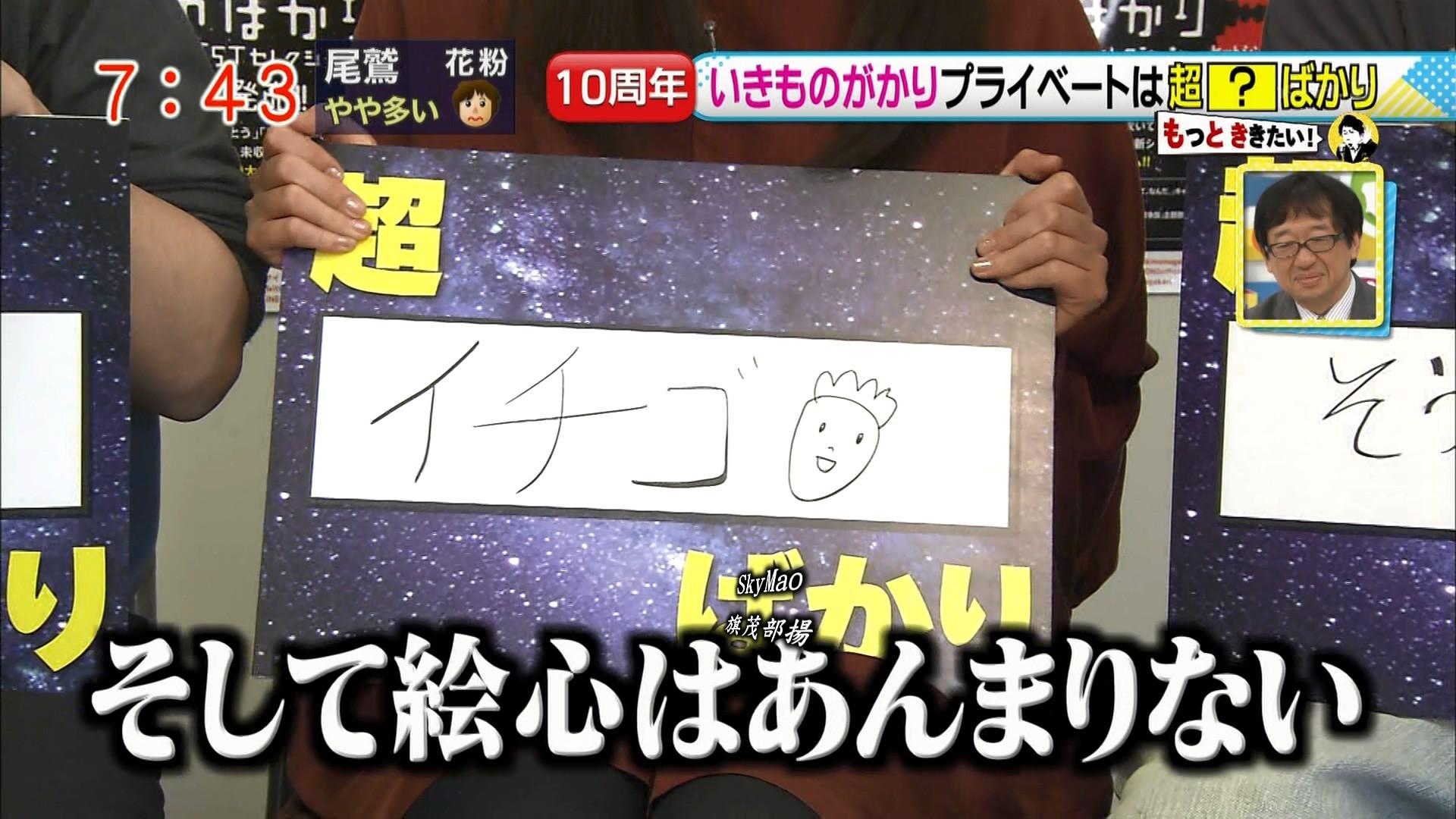 2016.03.28 いきものがかり(ドデスカ!).ts_20160328_141527.200