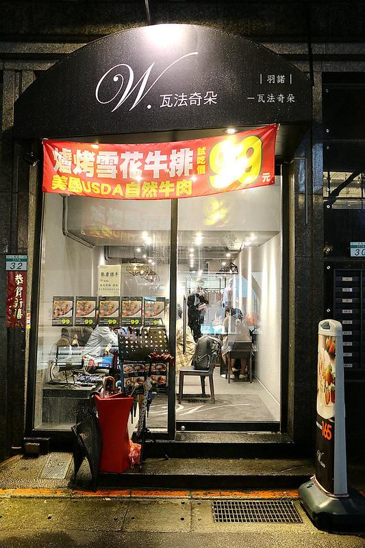 瓦法奇朵Waffogato-敦南店094