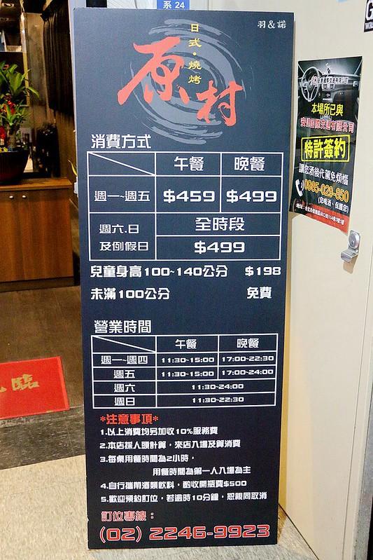 原村日式炭火燒肉吃到飽003