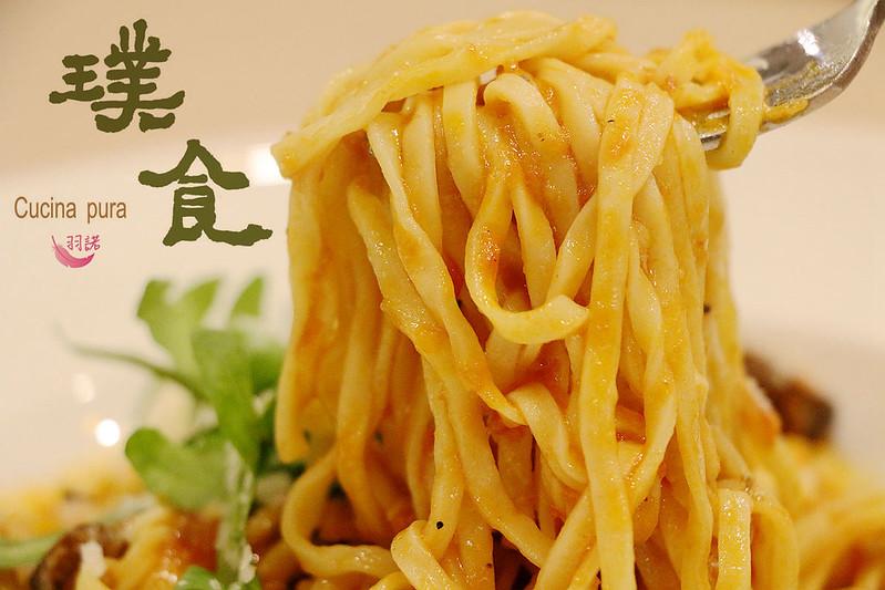 璞食Cucina pura餐廳164
