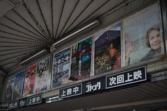 Charlotte Rampling is 70 years old (kasa51) Tags: cinema japan poster yokohama movietheater charlotterampling