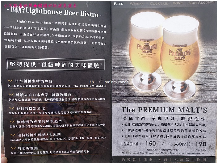 台北信義區light house beer bistro (3).JPG
