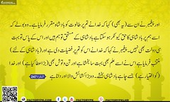 Surah Al-Baqrah Verse No 247 (faizme28) Tags: alquran albaqrah