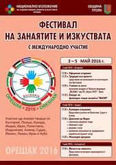 3-5  2016 .            .        !   .0889508149.  ! ,      ! (Hotel Casa Art) Tags: new holiday art hotel casa bulgaria facebook iftt