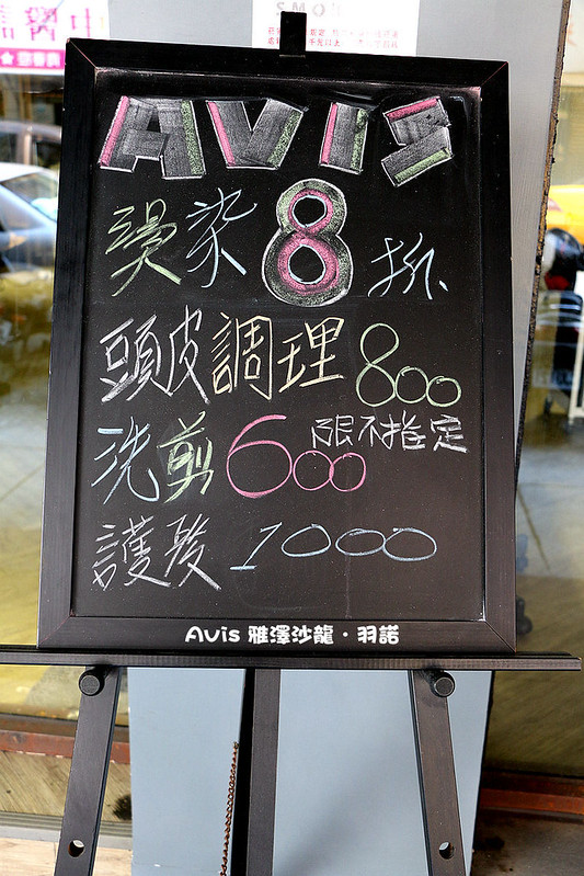 AVIS HAIR SALON 天母店006