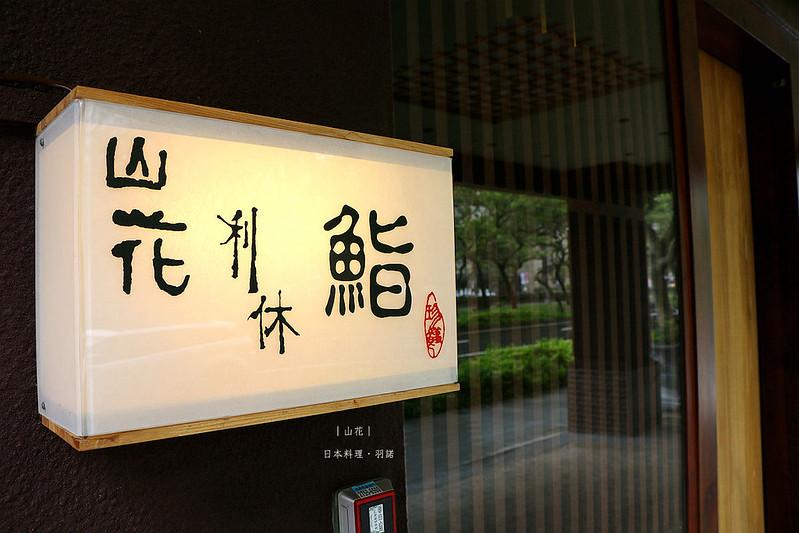 山花日本料理006