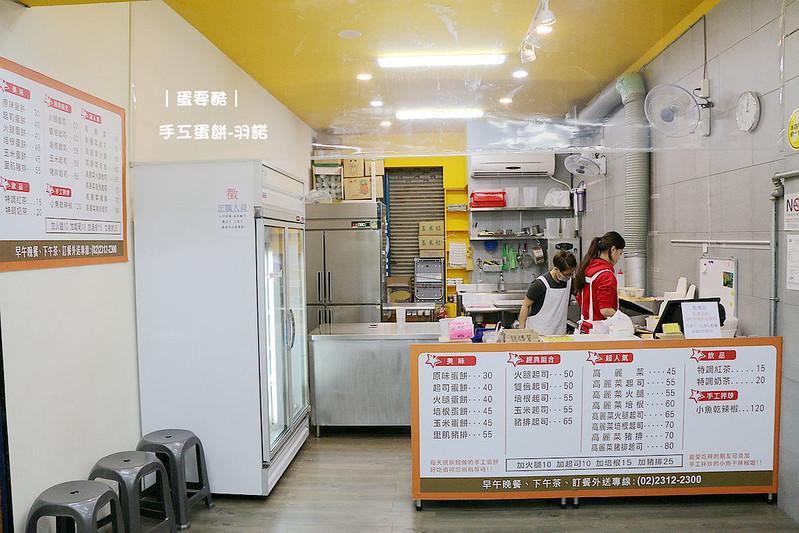 蛋要酷手工蛋餅專賣店01