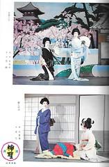 Kamogawa Odori 1964 005 (cdowney086) Tags: vintage geiko geisha  1960s pontocho onoe   kamogawaodori  momika hisafumi mamezuru mameyo