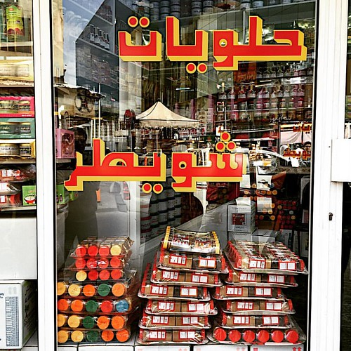 حلويات شويطر #bahrain #manama #travel #arabic #typography #arabictypography