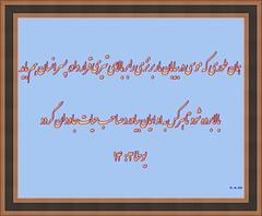 انجیل یوحنا ۳ : ۱۴ (ktabmokadas) Tags: persian iran jesus christian ایران نجات holybible فارسی مژده مسیح مسیحیت کتابمقدس انجیل یوحنا عهدجدید