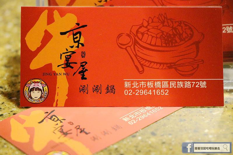 京宴屋Jing Yan Wu010