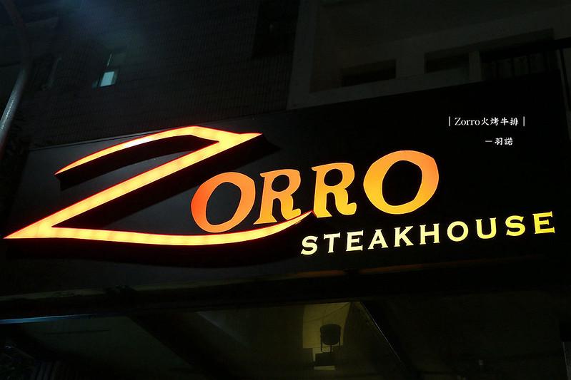 Zorro火烤牛排105