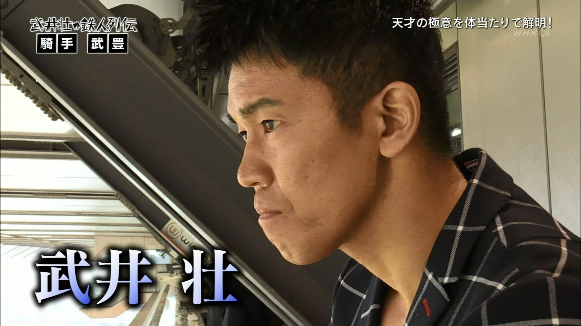 2016.04.06 全場(武井壮の鉄人列伝「騎手 武豊」).ts_20160406_224052.539