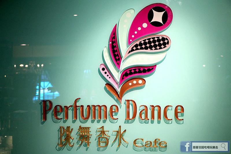 跳舞香水015