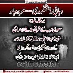 بریکنگ نیوز: #سعودی_عرب کے مشرقی علاقےالاحساءکی شیعہ مسجدامام علی رضا(ع)میںنماز جمعہکے دوران تکفیری دہشت گردوں کا بم دھماکا 4 نمازی شہید درجنوں زخمی، #ShiaKilling (ShiiteMedia) Tags: pakistan 4 shiite بم علی دوران کا مسجدامام کے نیوز مشرقی shianews شیعہ shiagenocide shiakilling تکفیری سعودیعرب shiitemedia shiapakistan mediashiitenews شہید دہشت گردوں درجنوں دھماکا بریکنگ علاقےالاحساءکی رضاعمیںنماز جمعہکے نمازی زخمی، shiakillingshia