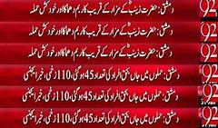 45    (ShiiteMedia) Tags: pakistan 45 shiite        shianews      shiagenocide shiakilling shiitemedia shiapakistan mediashiitenews    shia