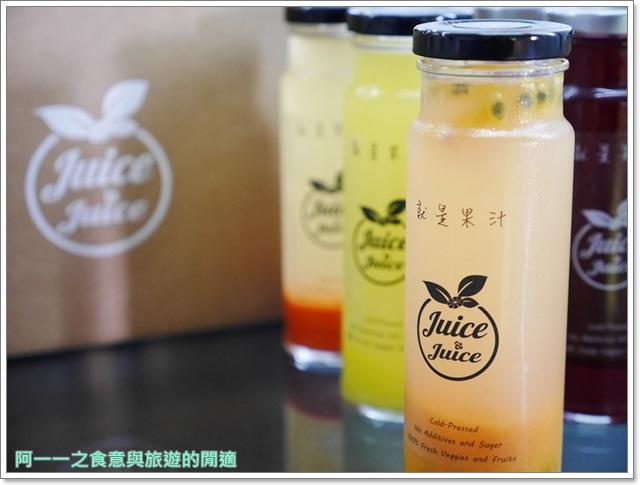 台中火車站美食.飲料.冷壓果汁.就是果汁.Juice&Juiceimage033