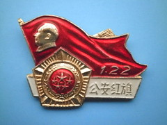 The red flag of the police station 1.22   1.22 (Spring Land ()) Tags: china asia badge mao   zedong