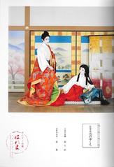 Kamogawa Odori 2011 002 (cdowney086) Tags: geiko geisha  pontocho onoe   kamogawaodori  ichiume ichikiku