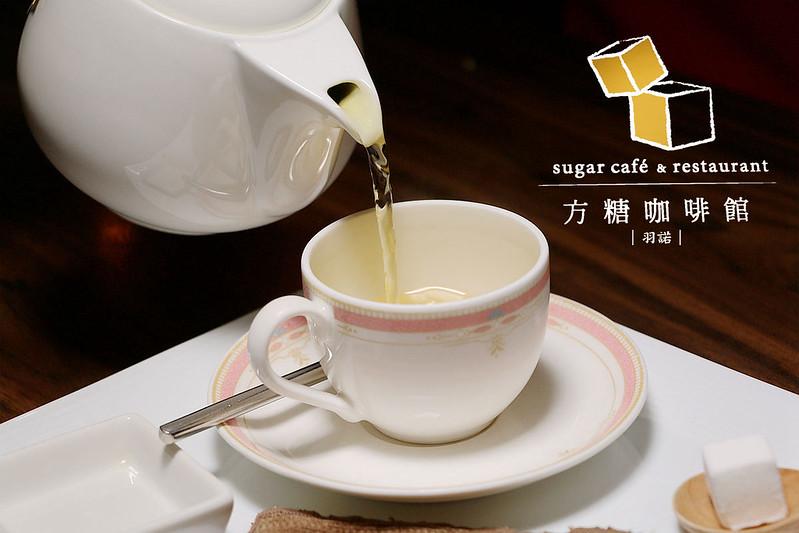 方糖咖啡館Sugar Cafe167