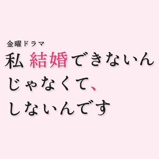 2016.04.15~ 「私結婚できないんじゃなくて、しないんです」OP - いきものがかり - Sweet! Sweet! Music!(TBS).logo
