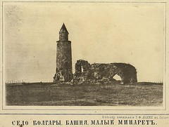 3.  . ,   2 (Library ABB 2013) Tags: oldphoto 1870 bulgar sphl       statepublichistoricallibrary