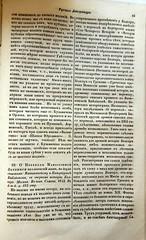 623007_original (Library ABB 2013) Tags: livejournal 1843 белинский гпиб чертков отечественныезаписки болгарскийвопрос славянскийвопрос