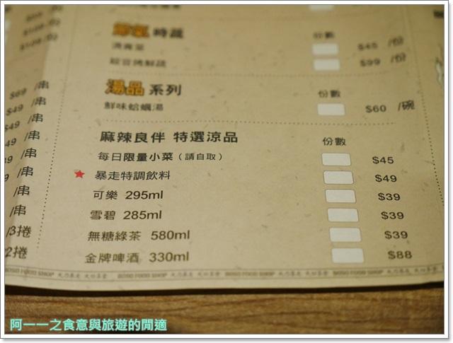 捷運南京復興站美食.爆走食鋪.牛肉麵.串燒.炸雞.聚餐image014