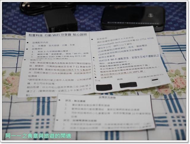 日本九州上網.行動網路分享器.jetfi.wifi.租用image015