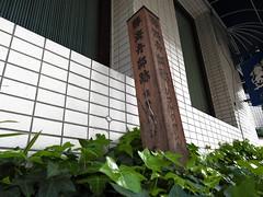 2Kastu Kaish's Edo Residence 2 (JapanThis) Tags:  edo          katsukaishu  katsuawa