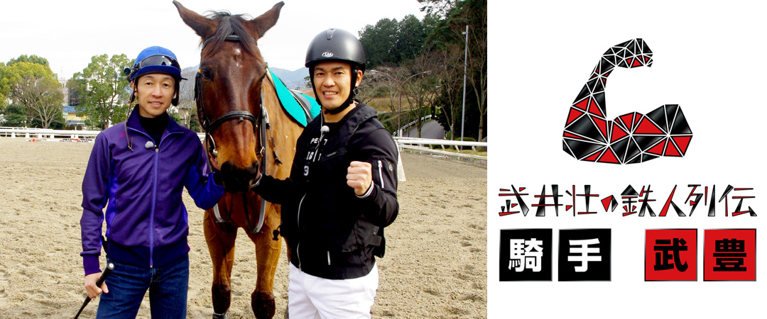 2016.04.06 全場(武井壮の鉄人列伝「騎手 武豊」).logo