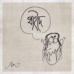 (AvikBangalee) Tags: sketch adobephotoshop drawing digitalart cartoon digitalpainting dhaka wacom bangladesh adobeillustrator digitalsketch avikbangalee