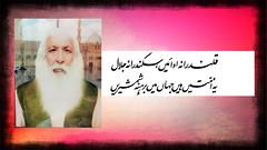 Hazrat Sakhi Karam Din Sarkar (Qalandar Pak) (Danish1341) Tags: saint sharif sultan saleem sufi din baba allah peer karam pak hazrat sarkar darbar aulia baho haq khurrianwala qalandar