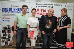 Тотальный диктант 2016. Саратов