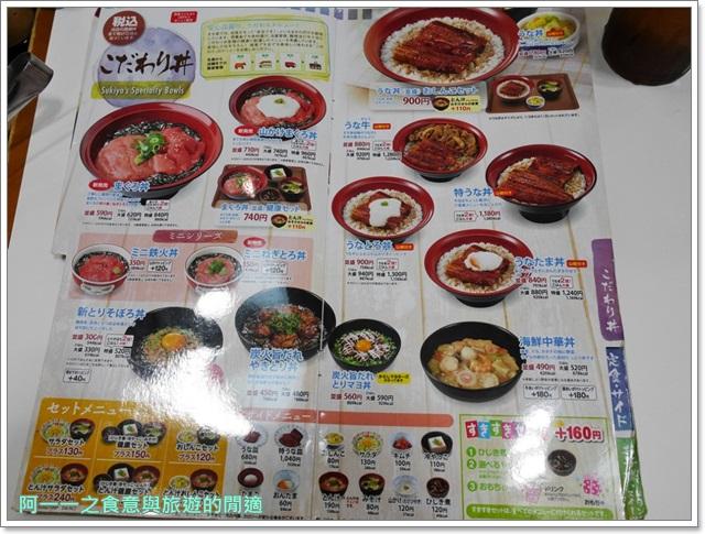 すき家.Sukiya.京都神戶美食. 鰻魚飯.漢堡排.平價image013