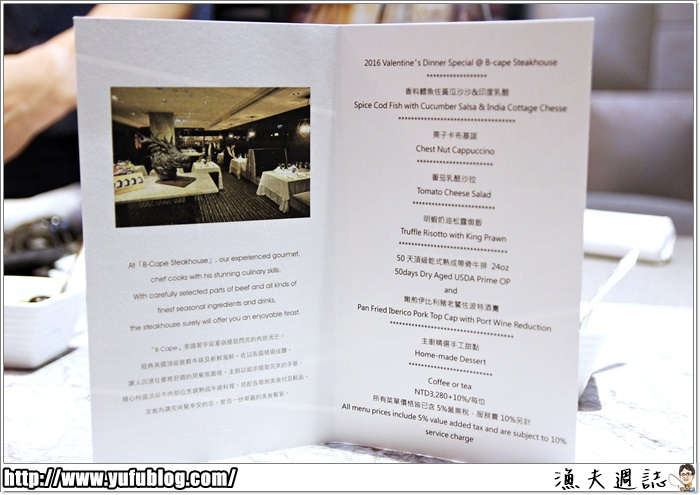 情人節大餐 Valentine's Dinner Special B-Cape Steakhouse 伊比利豬 熟成牛排 SPARKLE 思泊客