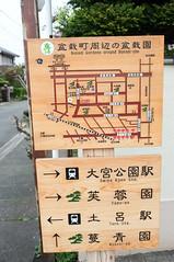 Bonzai town, Omiya (tiramasuface) Tags: japan tokyo saitamaken saitamashi