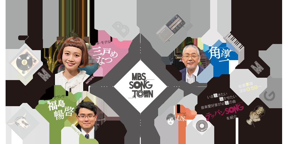 2016.04.28 いきものがかり(MBS SONG TOWN).logo