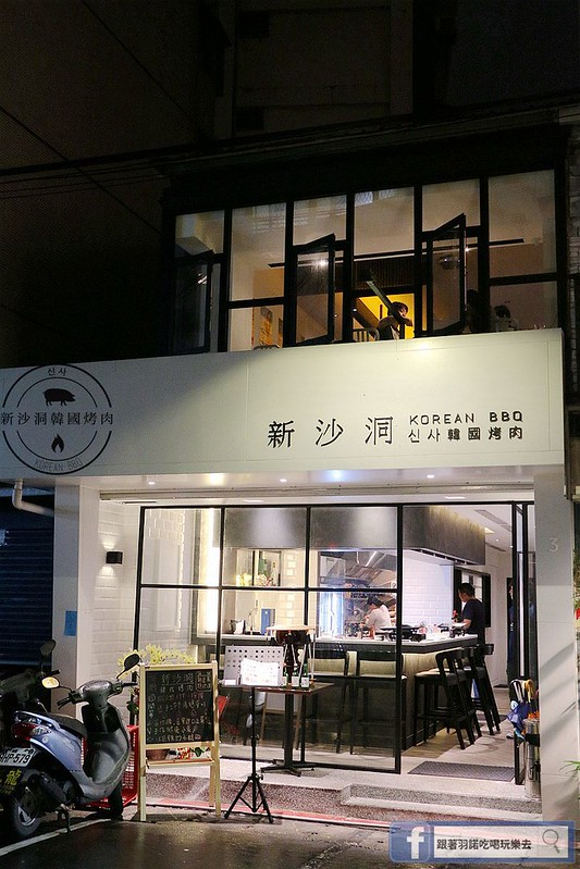 新沙洞韓國烤肉 신사003
