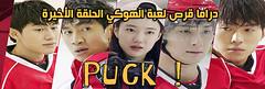 Puck Episode Final       (nicepedia) Tags: video live watch korean final online series puck drama episode youtube             episodefinal  puckepisodefinal puck puck seriespuckepisodefinal seriespuckfinal   puck puck   seriespuck  puck