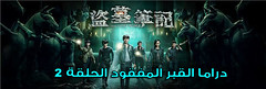 The Lost Tomb Episode 2    2  (nicepedia) Tags: 2 lost video live watch tomb chinese online series drama episode the youtube episode2        thelosttomb    2 seriesthelosttomb  thelosttomb  seriesthelosttomb2 seriesthelosttombepisode2 thelosttomb2 thelosttombepisode2 thelosttomb2 2 2 thelosttomb2 thelosttomb2 2 2