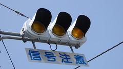 Kyosan Electric Vorsignal (Ampelfreund & Signal Hunter) Tags: road light japan lights traffic pedestrian signal verkehr ampel kumamoto geber strase verkehrsampel vorsignal signalgeber fusgnger