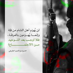 لن يهزم أهل الشام من قلة (twittrifi) Tags: من الشيخ بعد عبدالعزيز الشام فلا لن أهل التوحيد الاجتماع الطريفي قِلة وإنما يُهزم يُهزمون بالفرقة، أوجب تغريداتالطريفي