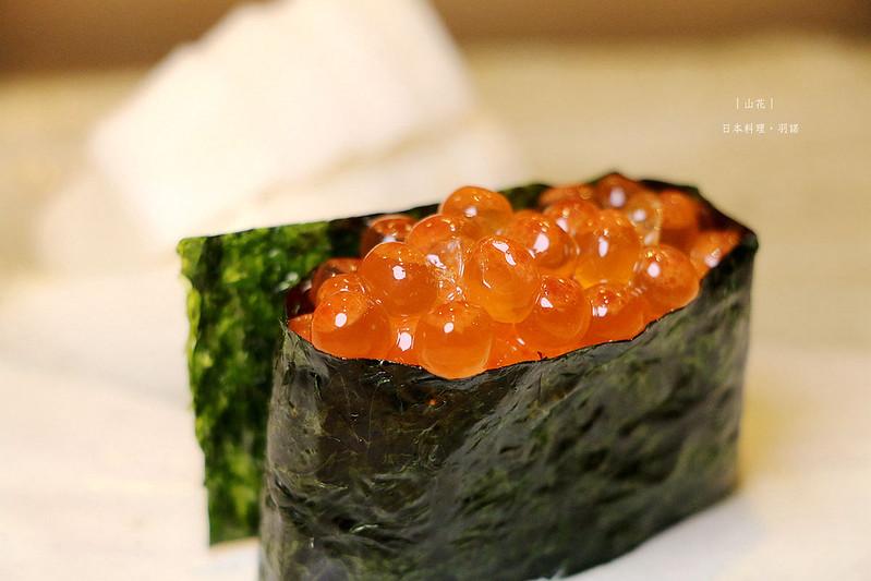 山花日本料理234