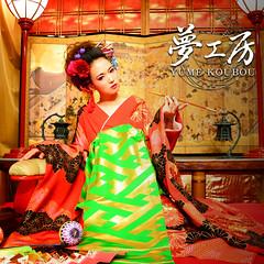 C1-004360-05 (yumekoubou makeorver studio japan) Tags: japan kyoto maiko geiko  photostudio kimono makeover  oiran