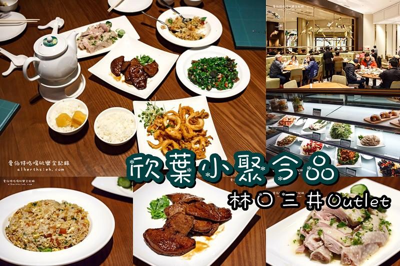 新北市林口.三井Outlet美食
